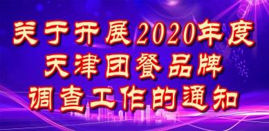 关于开展 2020 年度天津团餐品牌调查工作的通知