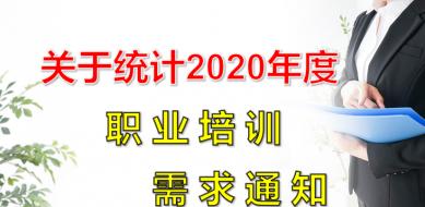 关于统计2020年度餐饮职业培训需求的通知