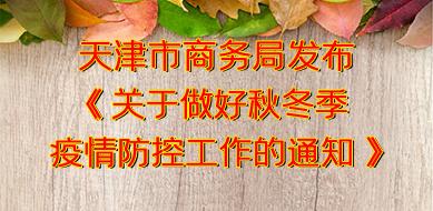 天津市商务局发布《关于做好秋冬季疫情防控工作的通知》
