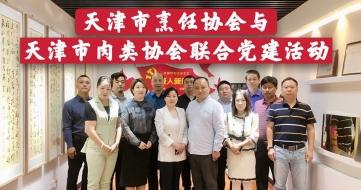 党建活动|天津市烹饪协会与天津市肉类协会联合党建