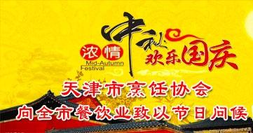 节日问候|天津市烹饪协会祝全体餐饮人双节快乐!