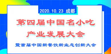 关于组团参加第四届中国名小吃产业发展大会暨首届中国新餐饮新业态创新大会的通知