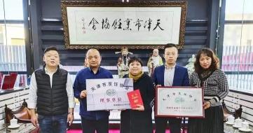 协会动态|家臣(天津)物业管理有限公司成为协会新会员