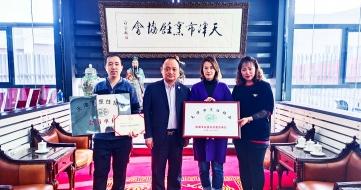 协会动态|鸿瀚(天津)餐饮管理有限公司成为协会新会员
