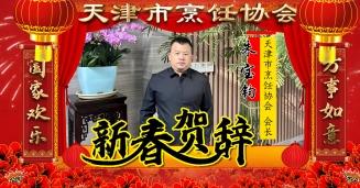 新年贺辞|天津市烹饪协会会长朱宝钧祝大家新春快乐!