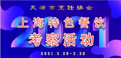 关于举办上海特色餐饮考察活动的通知