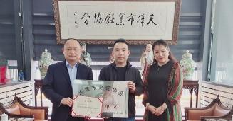 天津市刁馋餐饮管理有限公司成为协会新会员