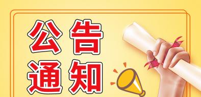 公告通知|关于举办第 30 届中国厨师节的通知