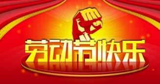 天津市烹饪协会祝大家五一劳动节快乐