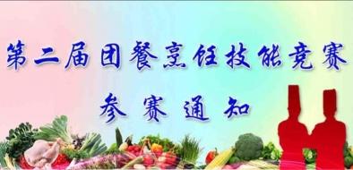 """关于举办天津""""第二届团餐烹饪技能竞赛""""的通知"""