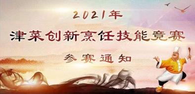 """关于举办天津""""2021年津菜创新烹饪技能竞赛""""的通知"""