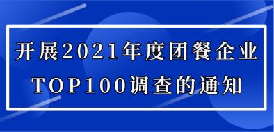 关于开展2021年度团餐企业TOP100调查的通知