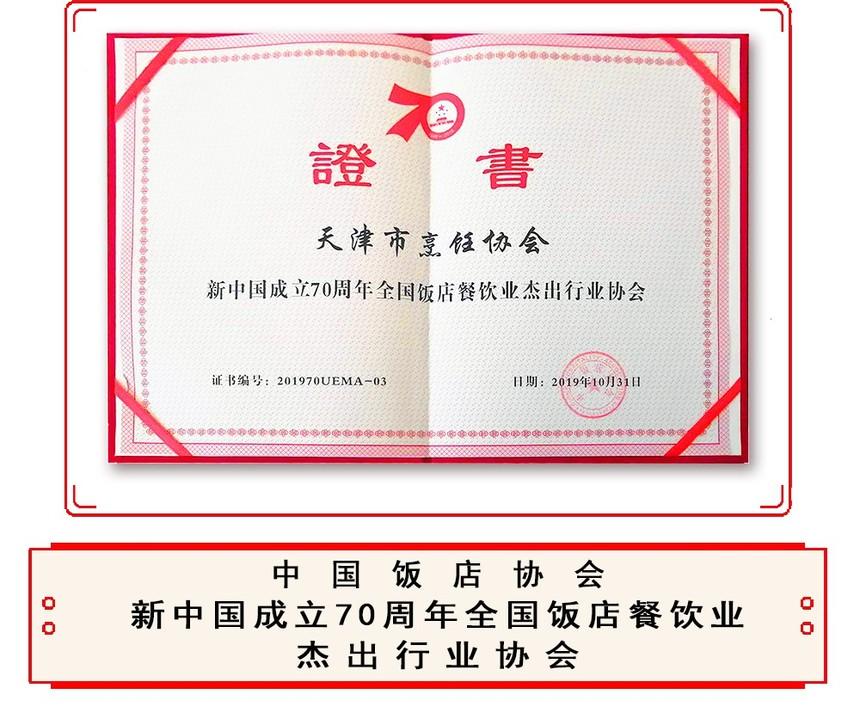 新中国70周年 杰出行业组织.jpg