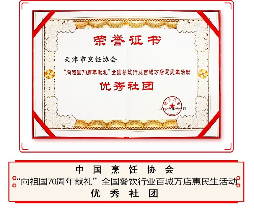 新中国70周年 优秀团体.jpg
