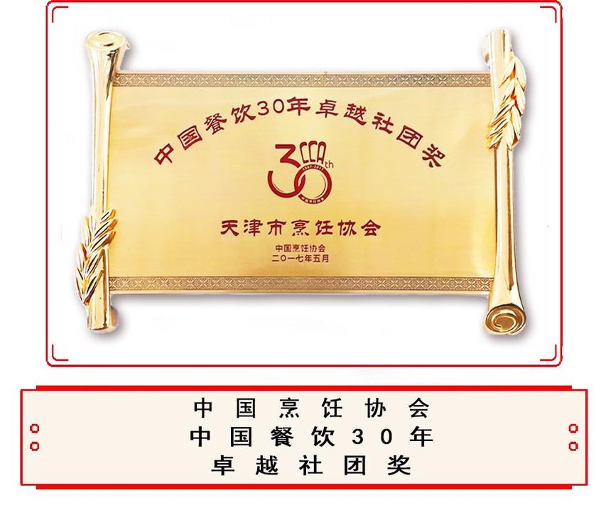 中餐30年 卓越.jpg
