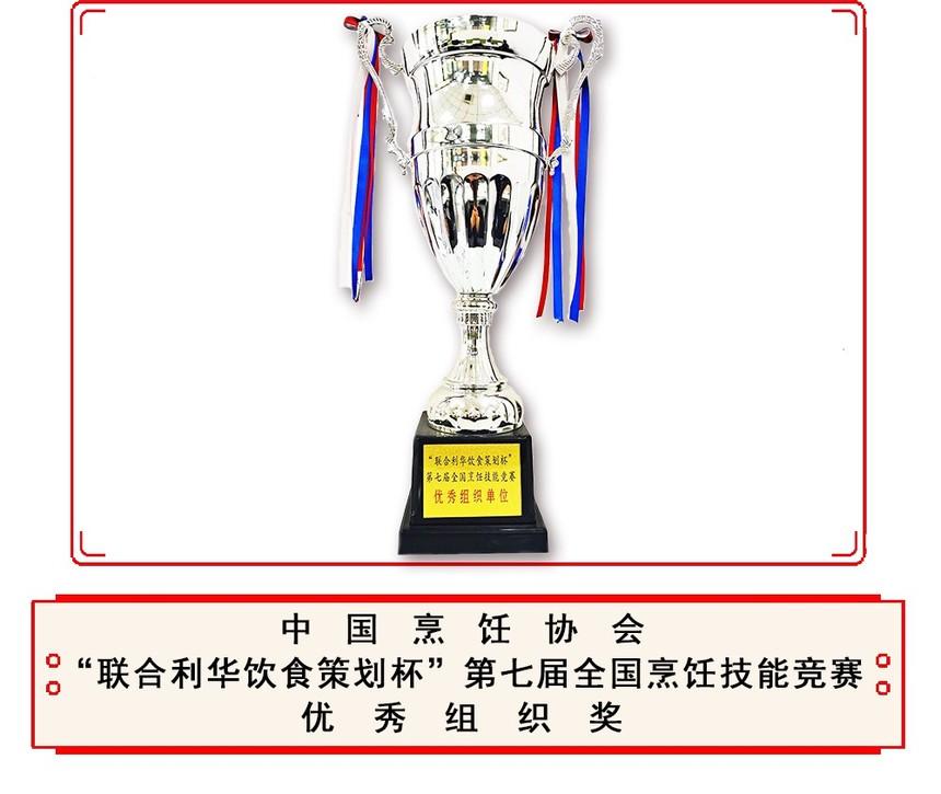 联合利华 第七届竞赛 优秀组织奖.jpg