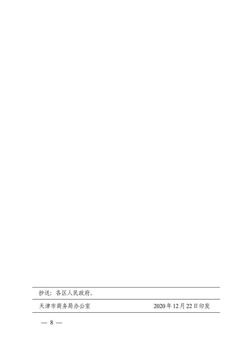 """""""微笑天津•温暖服务""""服务质量提升行动实施方案 津商秩序〔2020〕8号(1)_07.jpg"""