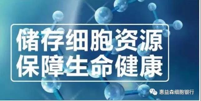 存储干细胞