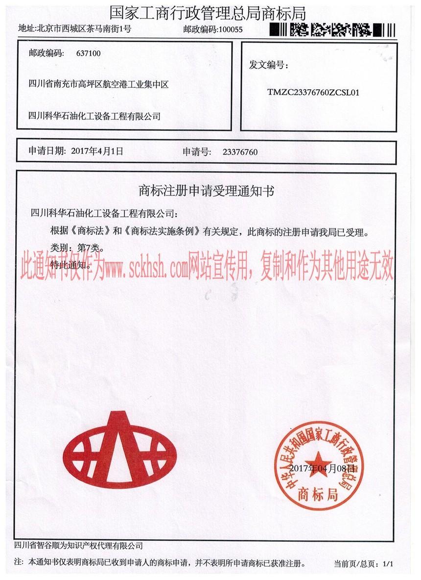 商標注冊申請受理通知書.jpg