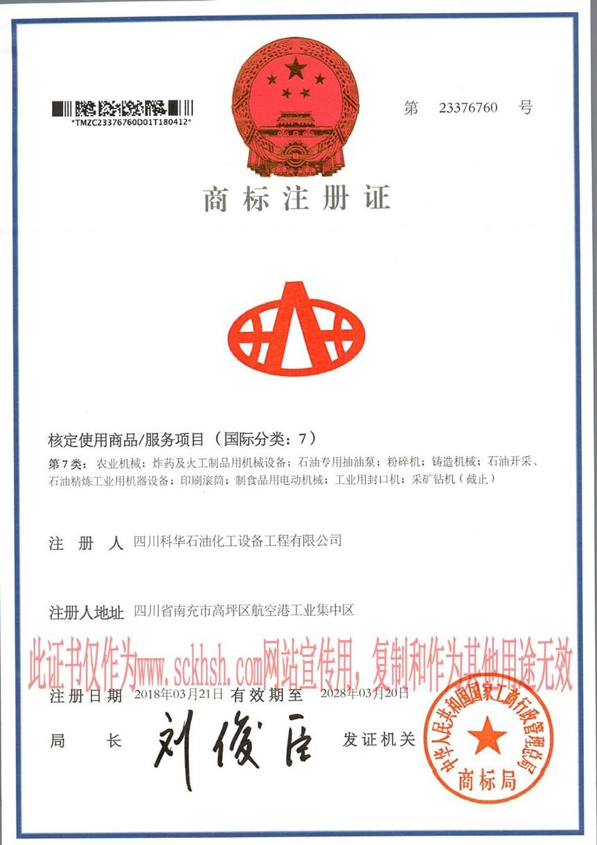 商標注冊證7.jpg