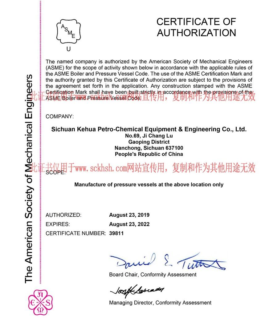 ASME證書2019-1.jpg
