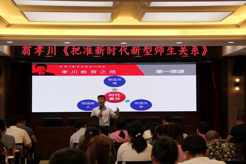 学校邀请翁孝川先生指导规划学校未来发展