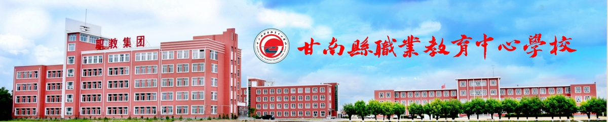 甘南县职教中心学校