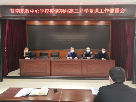 甘南职教中心学校疫情期间高三开学复课工作部署会议86.png