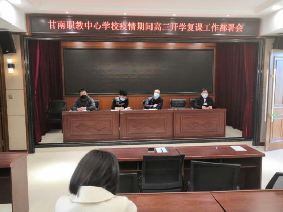甘南职教中心学校疫情期间高三开学复课工作部署会议489.png