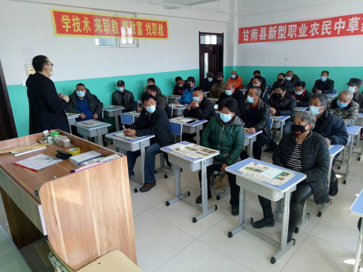 甘南县中草药种植技术培训366.png
