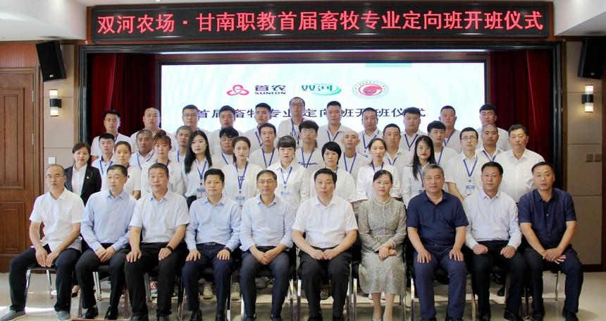 2020年甘南县致富带头人扶贫培训工作圆满结束