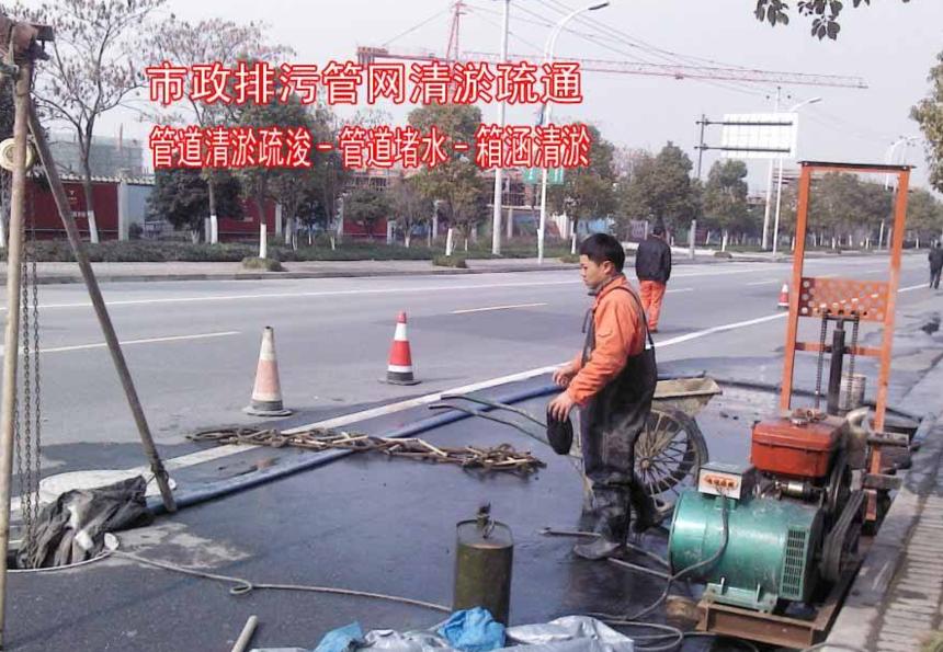 杭州管道清淤