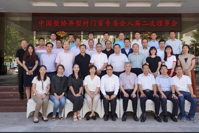 中国塑协异型材门窗专委会八届二次理事会
