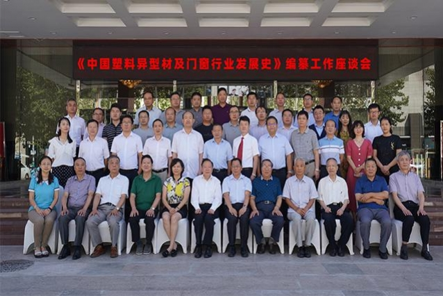 《中国塑料异型材及门窗行业发展史》编纂工作座谈会