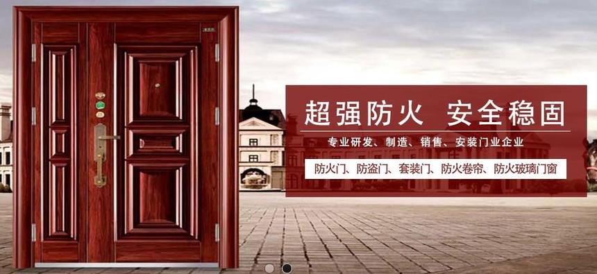 重慶木質防火門