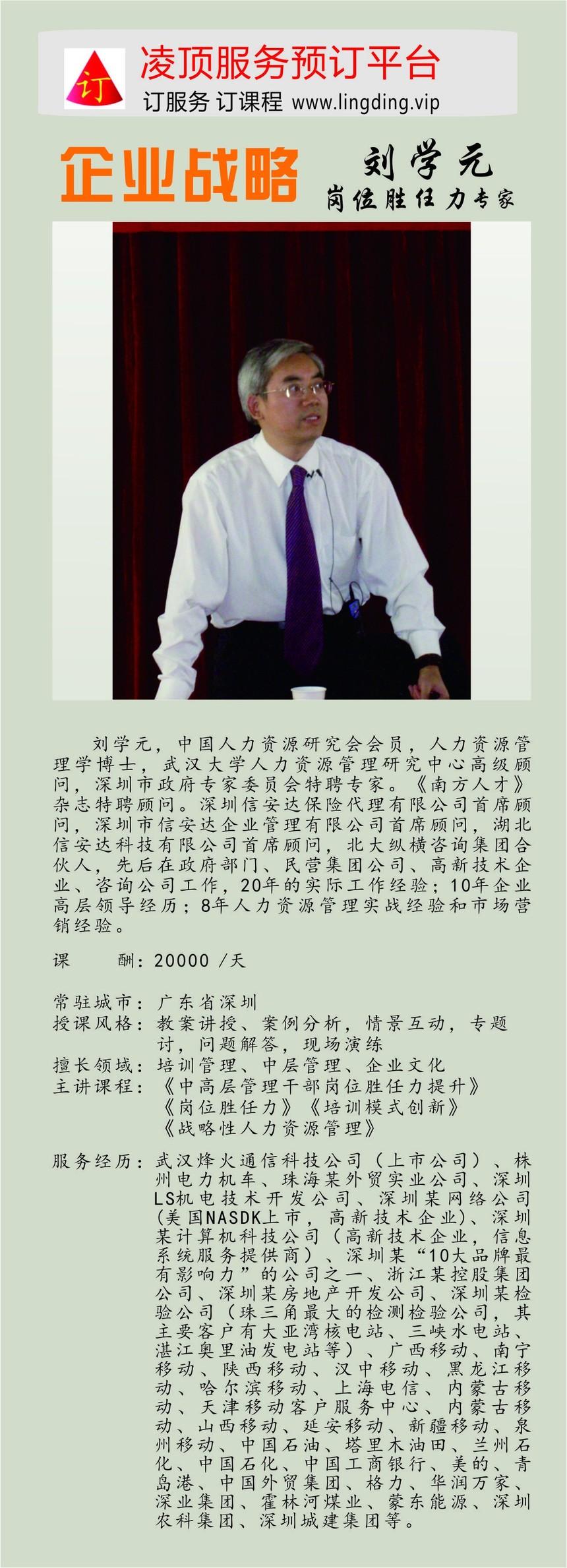 刘学元企业岗位胜任力培训企业战略管理培训课程.jpg