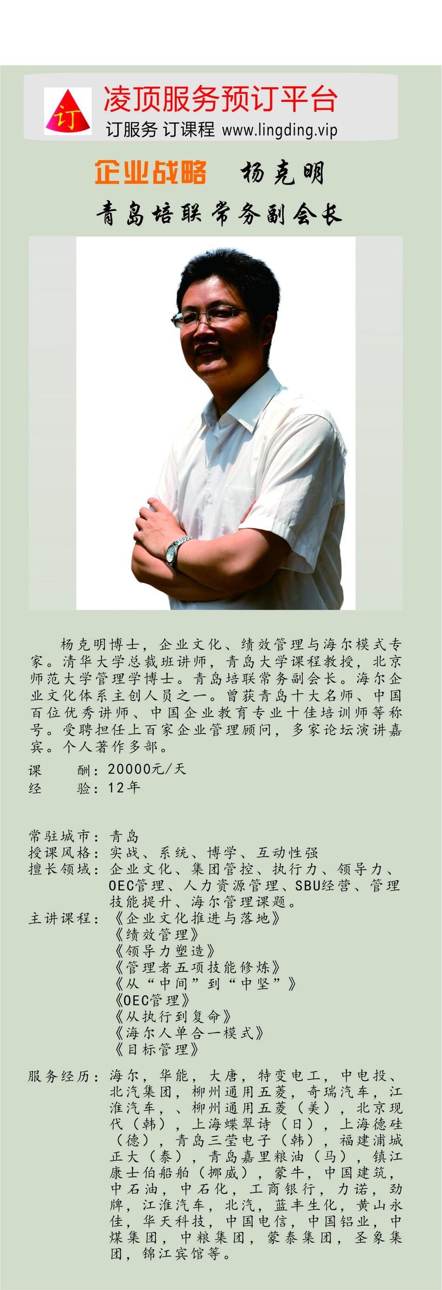 杨克明企业文化绩效管理 海尔企业管理模式培训课程.jpg