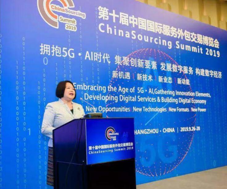 邢厚媛主任出席第十届中国国际服务外包交易博览会并演讲.jpg