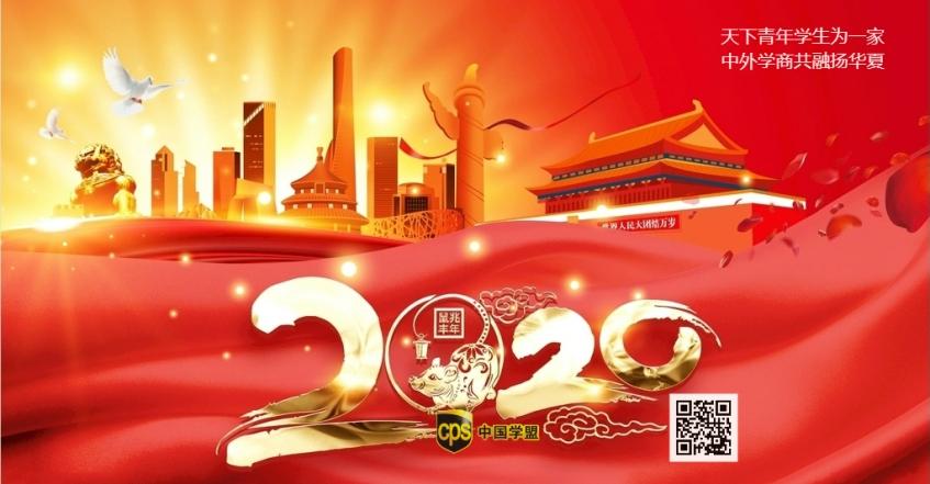 众志成城 共克时艰 中国学盟集团祝福2020吉祥平安