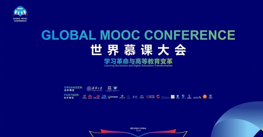 2020世界慕课大会[全球直播/回放]