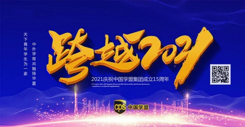 跨越2021 中国学盟集团成立15周年