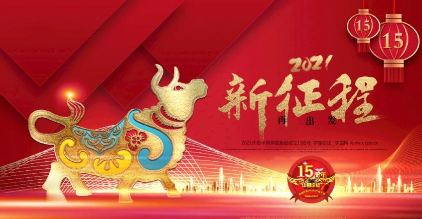 恭贺新禧 中国学盟集团成立15周年