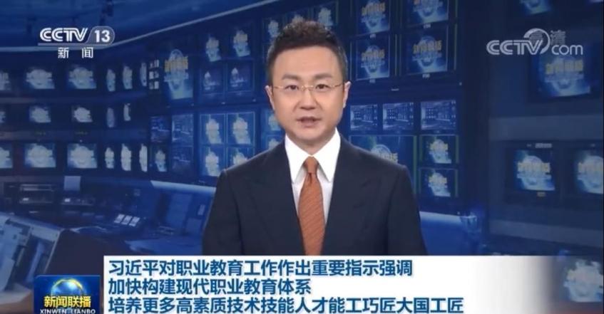 2021全国职业教育大会在京召开