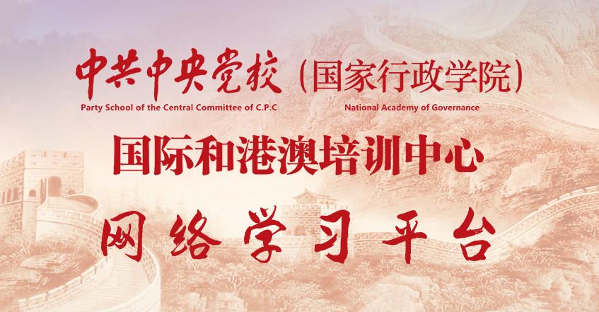 中央党校国际港澳培训中心学习平台