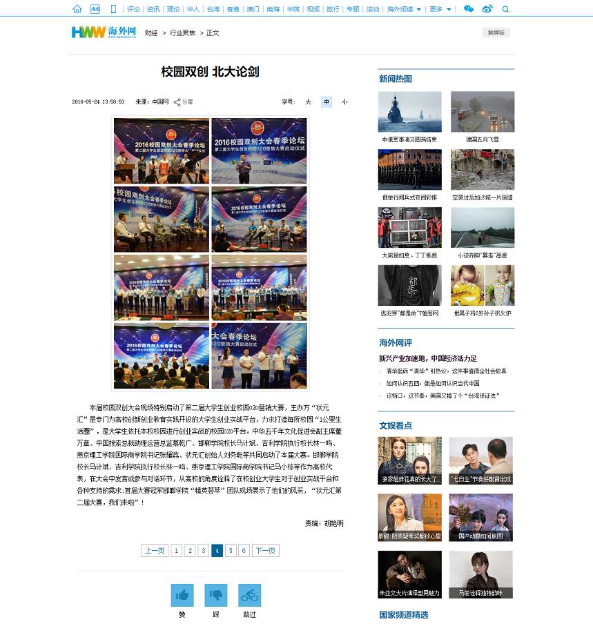 海外网4:校园双创 北大论剑.1.png