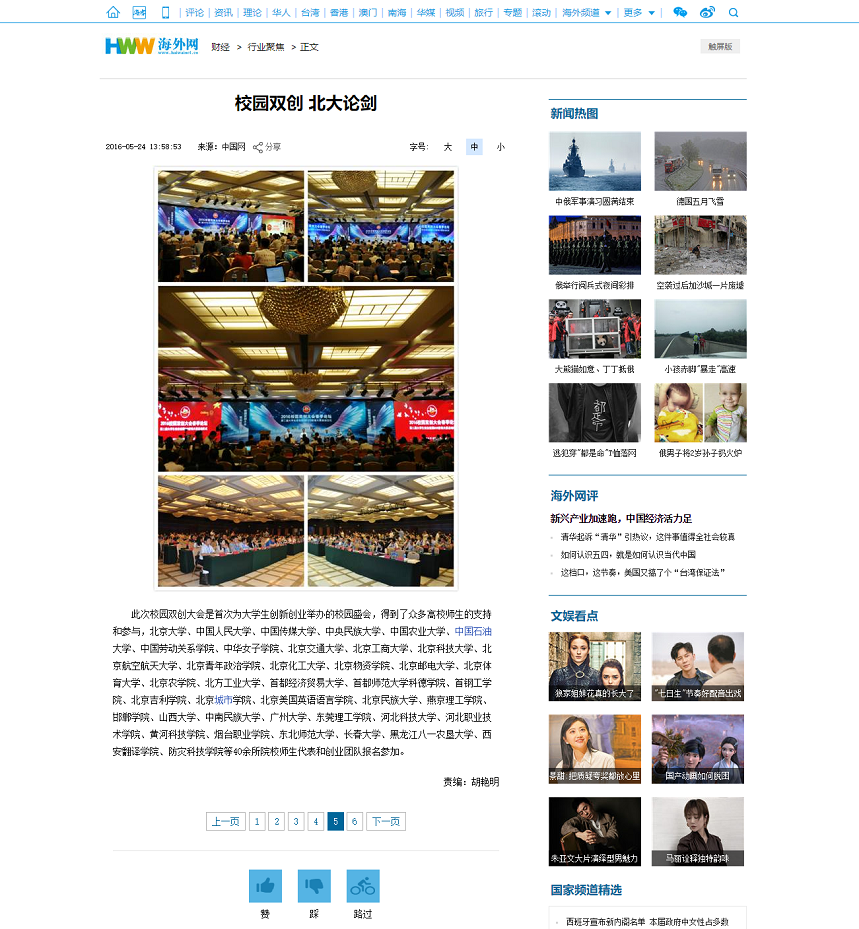 海外网5:校园双创 北大论剑.1.png