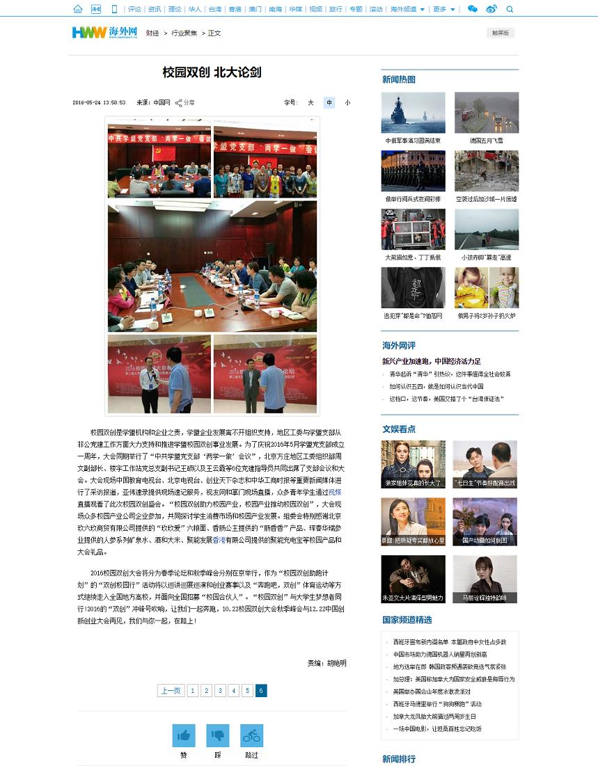 海外网6:校园双创 北大论剑.1.png