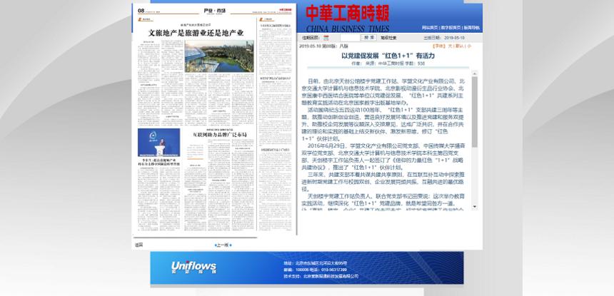 """中华工商时报:以党建促发展""""红色1+1""""有活力.1.png"""