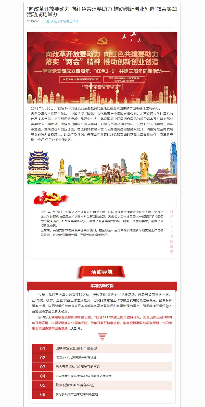 天创工作站1:纪念五四运动100周年 学盟党团企协共建活动.png