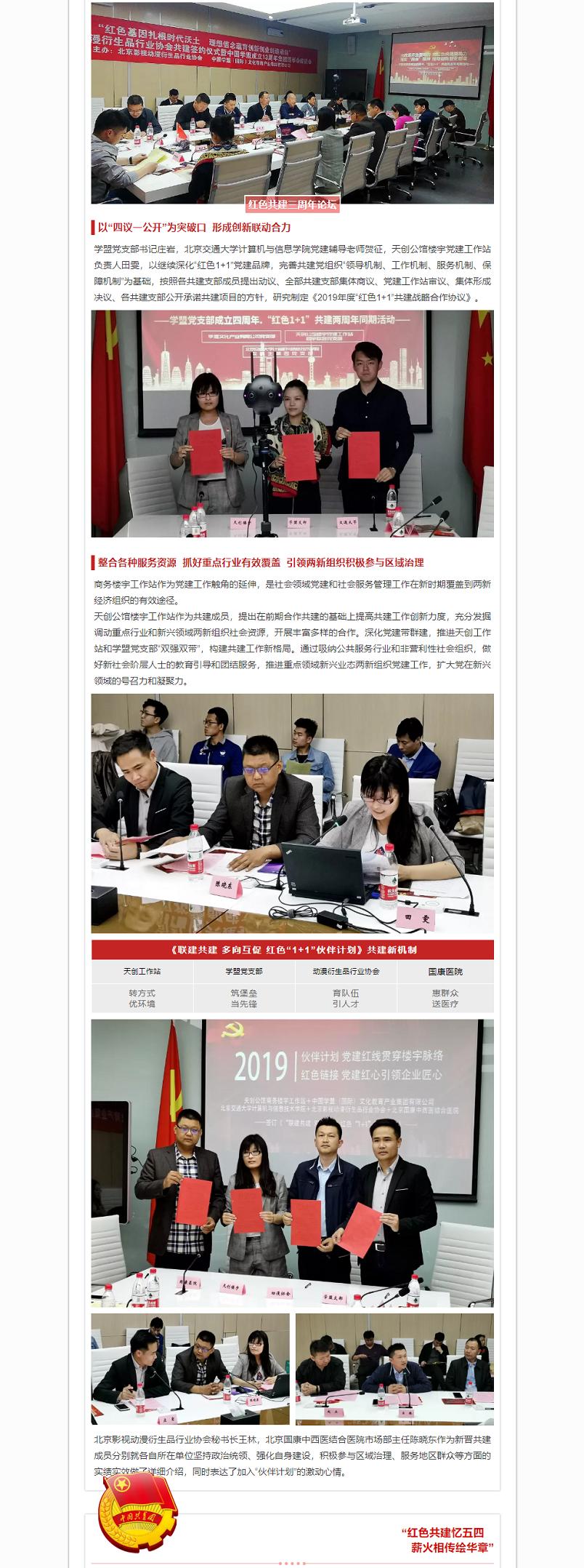 天创工作站3:纪念五四运动100周年 学盟党团企协共建活动.png